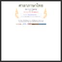楽しいタイ語教室【saalaa phaasaa thai】