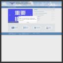 民航维修人员信息平台登录