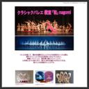 クラシックバレエ教室「和」-nagomi-