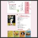 福岡の日本舞踊教室 今から始める日本舞踊