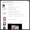 ■春川ナミオ 友の会 公式サイト