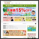 江戸川区の便利屋お役立ち面白ブログ