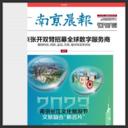 南京晨报电子版