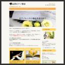 長澤ピアノ教室