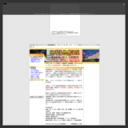琉球温熱療法院「宮古島市」ひらら加盟店