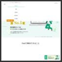 BtoB掛売り・請求書決済代行サービスPaid(ペイド)