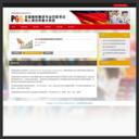 全国高校德语专业四级考试网上报名和查分系统