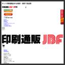 印刷の業界最激安・日本一の格安高品質を目指す−印刷通販JBF