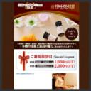 東京出張マッサージ.net【都心部】 本部:港区南麻布 11月末までアロマリンパマッサージ&ストレッチ90分12,000円!皆様に愛され続けて創業から10年目を迎えました♪のサムネイル