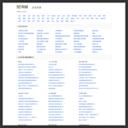 58同城企业名录
