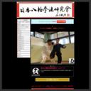 日本八極拳法研究會