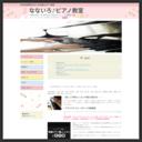 齋藤康子ピアノ教室