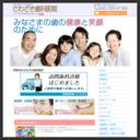 町田市の歯医者 さわざき歯科医院