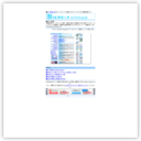 SE管理人考はサーチエンジン管理人の雑記帳です。