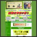 千葉県四街道市 『腰痛専門』 整体 匠のスクリーンショット
