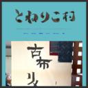逍山窯 Web Site