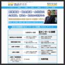 横浜創業・資金調達サポートセンター
