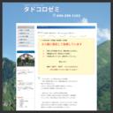 学びの工房 【田荘ゼミ】 タドコロゼミ