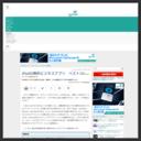 iPadの無料ビジネスアプリ ベスト10 - TechTargetジャパン スマートモバイル