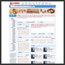 网络中国在线翻译