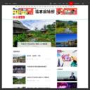 网易旅游频道