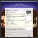 2-UNOブログ