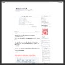 ■現場のJW+Web2.0■ Data【図面・参考資料】
