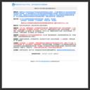 聊城市初中学业水平考试管理系统