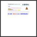 武威生活网网站缩略图