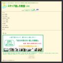 ステップ話し方教室/心斎橋