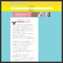 ほぼ日刊イトイ新聞 - 目次