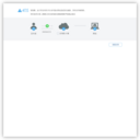 公安部交通安全综合服务管理平台