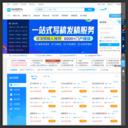 站长资源平台截图