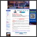 珠江游总票务中心
