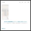 広島県廿日市市の不動産売買・賃貸情報