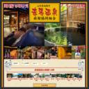 http://www.akayu-onsen.com/