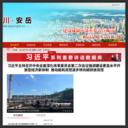 中国·安岳—中国柠檬之都 中国佛雕之都
