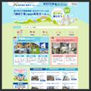 不動産 リフォーム 愛川町 「青空ホームのホームページ」