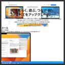 アップル - OS X Lion - 250を超える新機能をすべてご紹介します。