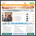 安庆热线-安庆365