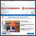 安庆纪检监察网