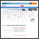 【汽车网站_汽车大全_汽车报价_汽车图片】-易车网截图