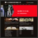 北京商业信息咨询公司