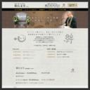 墓石文字.com様
