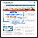 中國醫療器械行業協會 - 官方網站