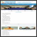 中国建材信息总网