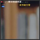 超星数字图书馆