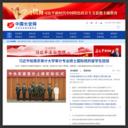 中央政法委网站