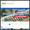 中国专用汽车网