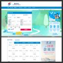 重庆航空官网